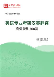 2019年英语专业考研汉英翻译高分特训100篇