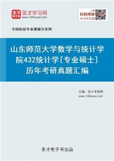 山东师范大学数学与统计学院432统计学[专业硕士]历年考研真题汇编