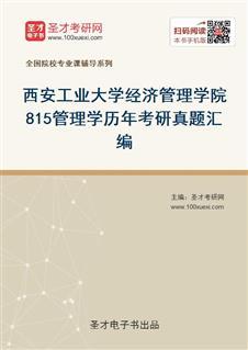 西安工业大学经济管理学院《815管理学》历年考研真题汇编