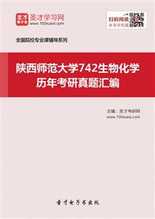 陕西师范大学《742生物化学》历年考研真题汇编