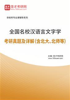 全国名校汉语言文字学考研真题及详解(含北大、北师等)