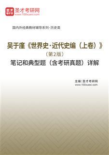 吴于廑《世界史·近代史编(上卷)》(第2版)笔记和典型题(含考研真题)详解