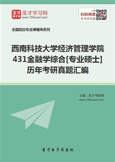 西南科技大学经济管理学院《431金融学综合》[专业硕士]历年考研真题汇编