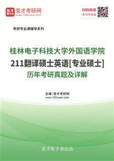 桂林电子科技大学外国语学院211翻译硕士英语[专业硕士]历年考研真题及详解
