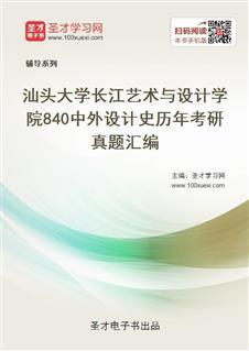 汕头大学长江艺术与设计学院840中外设计史历年考研真题汇编