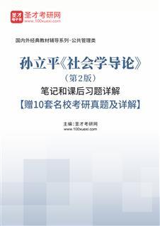 孙立平《社会学导论》(第2版)笔记和课后习题详解【赠10套名校考研真题及详解】