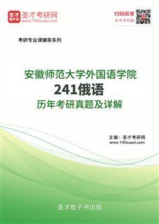 安徽师范大学外国语学院《241俄语》历年考研真题及详解