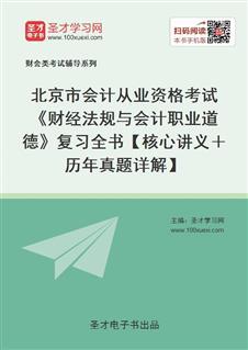 北京市会计从业资格考试《财经法规与会计职业道德》复习全书【核心讲义+历年真题详解】