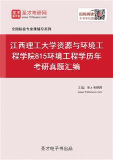 江西理工大学资源与环境工程学院《815环境工程学》历年考研真题汇编