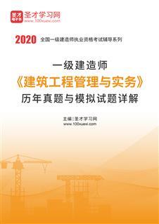 2020年一级建造师《建筑工程管理与实务》历年真题与模拟试题详解