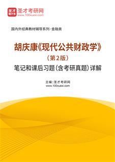 胡庆康《现代公共财政学》(第2版)笔记和课后习题(含考研真题)详解