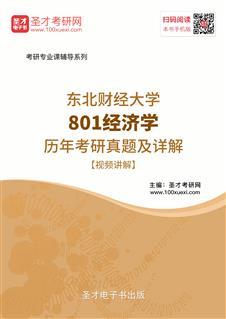 东北财经大学801经济学历年考研真题及详解【视频讲解】