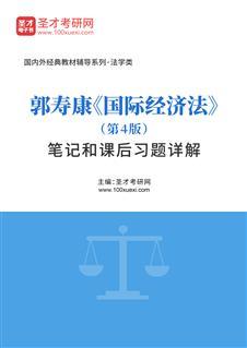 郭寿康《国际经济法》(第4版)笔记和课后习题详解