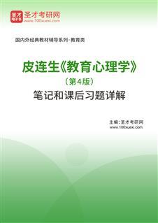 皮连生《教育心理学》(第4版)笔记和课后习题详解