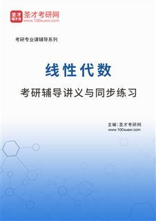 2021年线性代数考研辅导讲义与同步练习