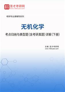2019年无机化学考点归纳与典型题(含考研真题)详解(下册)
