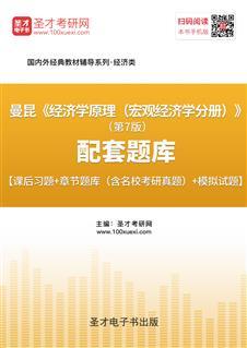曼昆《经济学原理(宏观经济学分册)》(第7版)配套题库【课后习题+章节题库(含名校考研真题)+模拟试题】