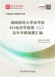湖南师范大学商学院《822经济学原理(二)》历年考研真题汇编