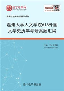 温州大学人文学院616外国文学史历年考研真题汇编