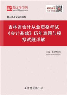 吉林省会计从业资格考试《会计基础》历年真题与模拟试题详解