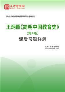 王炳照《简明中国教育史》(第4版)课后习题详解