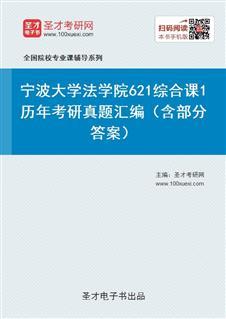 宁波大学法学院《621综合课1》历年考研真题汇编(含部分答案)