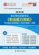 2018年湖南省事业单位招聘考试《职业能力测验》考点精讲及典型题(含历年真题)详解