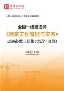 2020年一级建造师《建筑工程管理与实务》过关必做习题集(含历年真题)