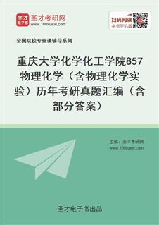 重庆大学化学化工学院《857物理化学(含物理化学实验)》历年考研真题汇编(含部分答案)