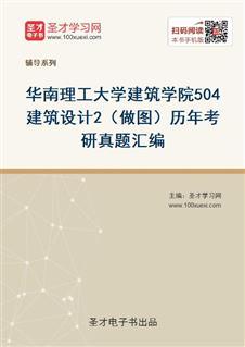 华南理工大学建筑学院504建筑设计2(做图)历年考研真题汇编