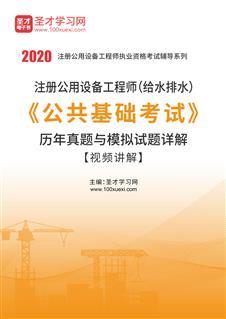 2020年注册公用设备工程师(给水排水)《公共基础考试》历年真题与模拟试题详解【视频讲解】