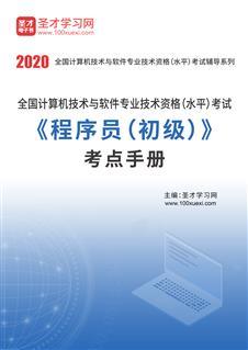 2020年5月全国计算机技术与软件专业技术资格(水平)考试《程序员(初级)》考点手册