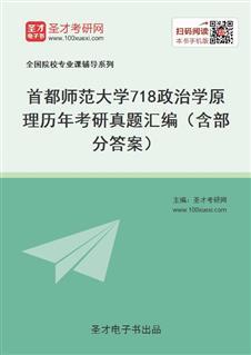 首都师范大学718政治学原理历年考研真题汇编(含部分答案)