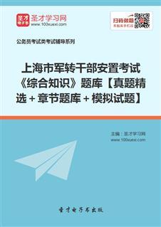 2020年上海市军转干部安置考试《综合知识》题库【真题精选+章节题库+模拟试题】