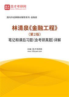 林清泉《金融工程》(第2版)笔记和课后习题(含考研真题)详解