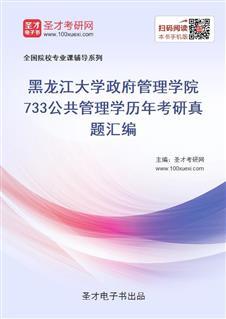黑龙江大学政府管理学院《733公共管理学》历年考研真题汇编