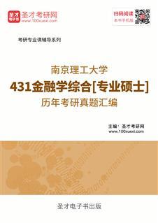 南京理工大学431金融学综合[专业硕士]历年考研威廉希尔 体育投注汇编