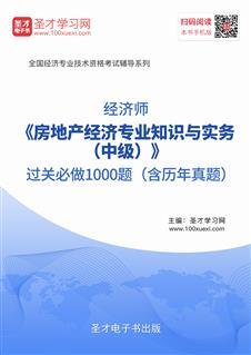 2020年经济师《房地产经济专业知识与实务(中级)》过关必做1000题(含历年真题)