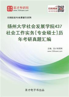 扬州大学社会发展学院437社会工作实务[专业硕士]历年考研真题汇编