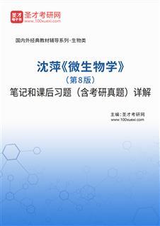 沈萍《微生物学》(第8版)笔记和课后习题(含考研真题)详解