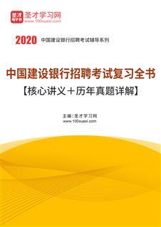 2020年中国建设银行招聘考试复习全书【核心讲义+历年真题详解】