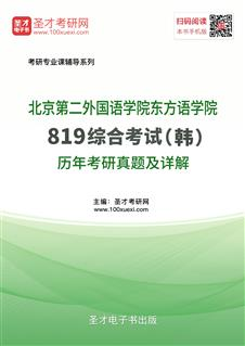 北京第二外国语学院东方语学院《819综合考试(韩)》历年考研真题及详解