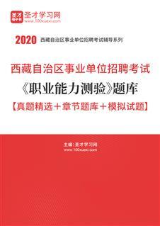2020年西藏自治区事业单位招聘考试《职业能力测验》题库【真题精选+章节题库+模拟试题】