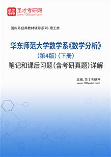华东师范大学数学系《数学分析》(第4版)(下册)笔记和课后习题(含考研真题)详解