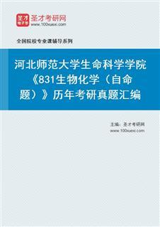 河北师范大学生命科学学院836生物化学历年考研真题汇编