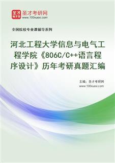 河北工程大学信息与电气工程学院《806C/C++语言程序设计》历年考研真题汇编