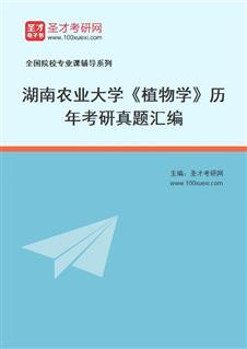 湖南农业大学《616植物学》历年考研真题汇编