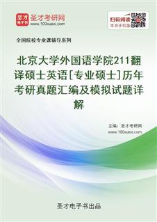 北京大学外国语学院《211翻译硕士英语》[专业硕士]历年考研真题汇编及模拟试题详解