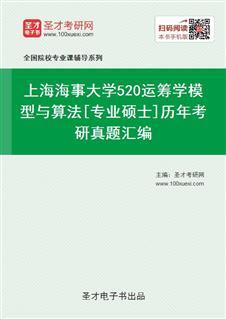 上海海事大学520运筹学模型与算法[专业硕士]历年考研真题汇编