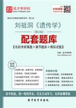 刘祖洞《遗传学》(第3版)配套题库【名校考研真题+章节题库+模拟试题】